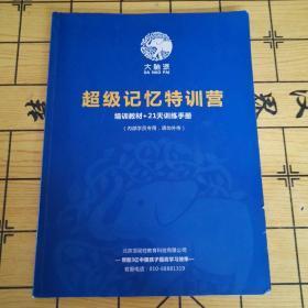 超级记忆特训营 培训教材+21天训练手册 (大脑派)帮助3亿中国孩子提高学习效率