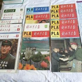 解放军画报17本(1978年9,1980年1.2.5.6,1984年4.6,1985年1.5.6,1986年9,1988年2.3.4.9.11.12)