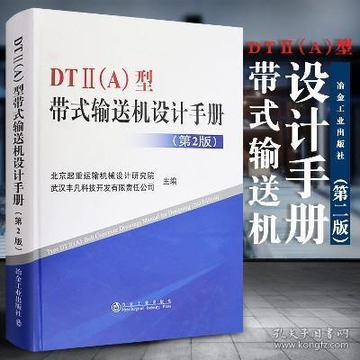 DT2(A)型带式输送机设计手册(第2版)