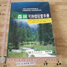 森林可持续经营手册