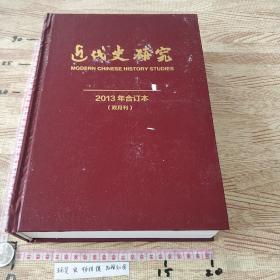 近代史研究2013年合订本(双月刊)  (1-6)