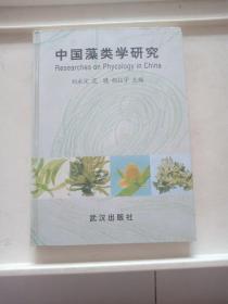 中国藻类学研究