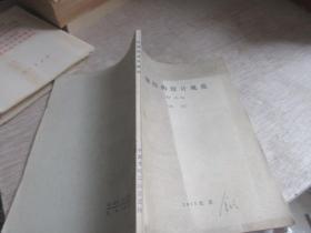 钢结构设计规范     有签字  库2
