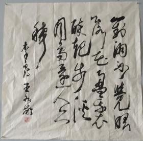 老字画王冬龄书法