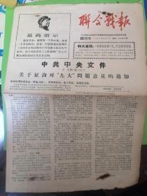 联合战报 创刊号(四版)