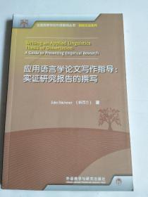 应用语言学论文写作指导:实证研究报告的撰写【正版实图现货,近全新,无写划】