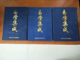 杨学集成(三本合售)