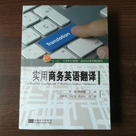 实用商务英语翻译   有笔记