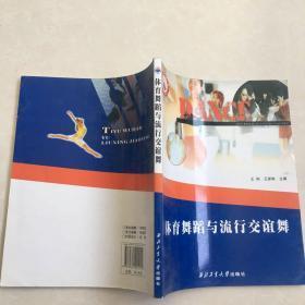 体育舞蹈与流行交谊舞
