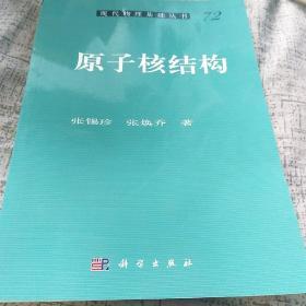 中国科学院院士张焕乔签名本《原子核结构》