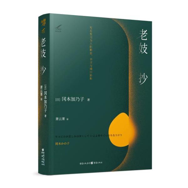 老妓抄写尽生而为人的顺逆、不甘与峰回路转,明治文学经典,日本国民必读作品