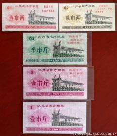 1969江苏省地方粮票5全一套半斤和无语录1斤稀少。