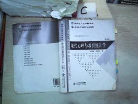 现代心理与教育统计学 第4版