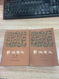 前汉演义 上下 上海文化出版社