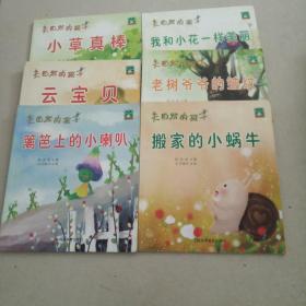 大自然的孩子六冊合售