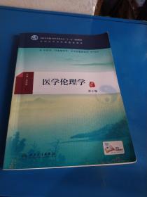 医学伦理学(第2版/本科中医药)