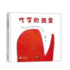 正版包邮 吃字的鲸鱼 3-6岁少儿百科绘本书籍 畅销书 儿童故事书 少儿课外读物