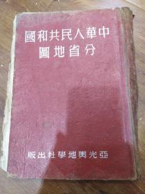 中华人民共和国分省地图(1952年增六版)