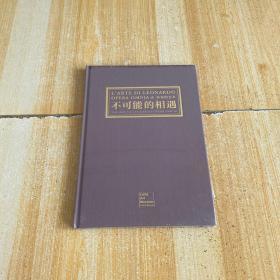 达.芬奇的艺术 《不可能的相遇》全新未开封