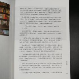 台湾联经版  金彦镐 著;金丹实 译《書店旅圖: 走進全球21間特色書店, 感受書店故事、理想和職人精神》(锁线胶订)