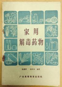 1988年1版:中医类【家用解毒药物】相当于食疗,水果都列为相对毒素的解药