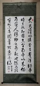 江海书法(西安市八仙庵所购)