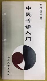 1995年初版【中医舌诊入门】----后10页为全彩色铜版纸舌图、印量仅5千册