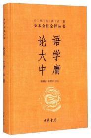 中华经典名著·全本全注全译丛书:论语、大学、中庸
