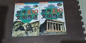 中国孩子最想畅游的世界100文明奇迹:少儿注音彩图版(上下册)