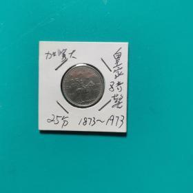 加拿大25分纪念币,皇家骑警100周年 1873年-1973年