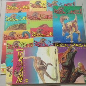 恐龙(1、4、6、7、8、10、12、14、16、17、19、21)12册合售