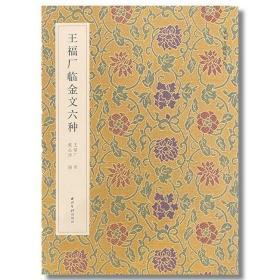 《王福厂临金文六种》《王福庵铁线篆五种》(合两册)