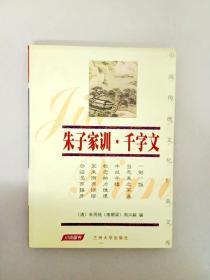 DA103334 朱子家训·千字文(一版一印)