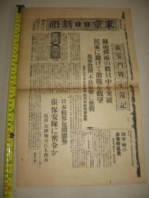 侵华报纸号外 东京日日新闻1937年7月27日号外 本田•石川两记者广安门战斗生还记 张自忠部治安队包围天津日租界
