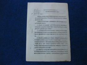 当前应当怎样进行报道?——给小报通讯员同志们的一封信(1966年定襄小报编辑室)
