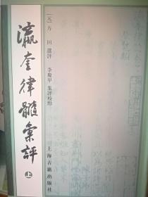 瀛奎律髓汇评(全三册 布面精装 2008年二印)