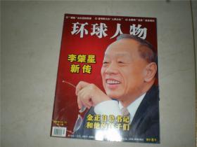 杂志类书:环球人物 2009年3月下第7期 总75期