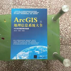 ArcGIS地理信息系统大全