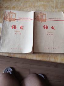 工农业余中等学校初中课本 语文(第、四册)2本  试用本