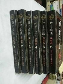 《孙子兵法》连环画1一6册