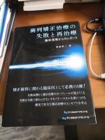(日文原版)  齿列矫正治疗の失败と再治疗 【牙齿矫正的失败与再治疗,临床案例】