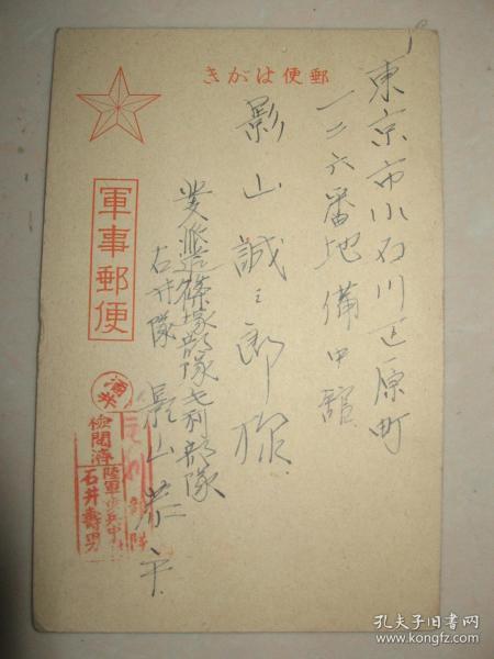 日本侵华资料  军事邮便  日军 民国 实寄 明信片1枚 北支派遣军篠塚部队毛利部队