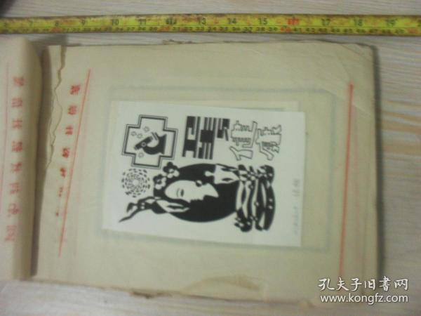 1990年代湖南科技报 报头设计稿 湖南制药厂张朔,