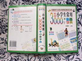 小学生常用3000字必备字典【精装】