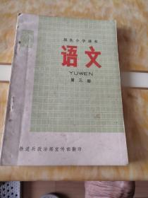 部队小学课本 语文  第三册