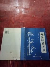 汉字与书法(五) 赵孟頫楷书字帖