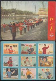 《上海版》红小兵1971年第23期