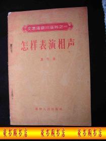 1956年解放初期出版的----里竹著----【【怎样表演相声】】----稀少