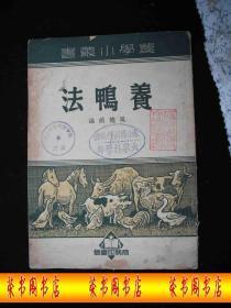 1952年解放初期出版的-----民国版-----【【养鸭法】】---有图----稀少