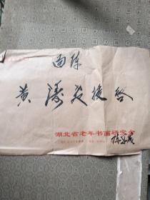 湖北老画家陈乐成《国色天香》国画作品 带毛笔信封